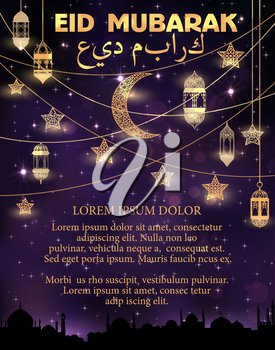 Eid Mubarak greeting card template with Ramadan lantern. Golden arabic lamp with ornamental star and crescent moon hanging on night sky with black silhouette of muslim mosque, minaret and dome
